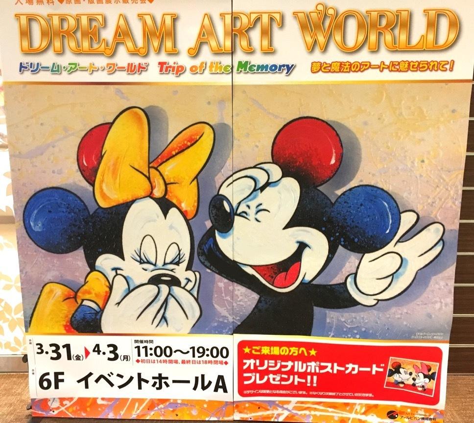 ワールド ドリーム アート